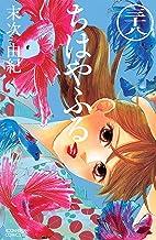 ちはやふる(38) (BE・LOVEコミックス)