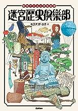 表紙: 迷宮歴史倶楽部 戦時下日本の事物画報   モリナガ・ヨウ