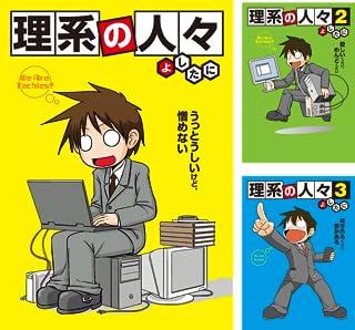 [まとめ買い] 理系の人々(中経☆コミックス)