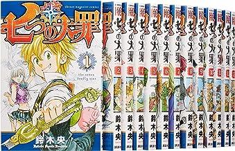 七つの大罪 コミック 1-20巻セット (講談社コミックス)