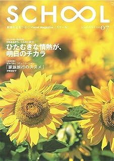 SCHOOL Vol.07
