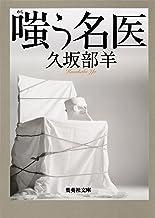 表紙: 嗤う名医 (集英社文庫) | 久坂部羊