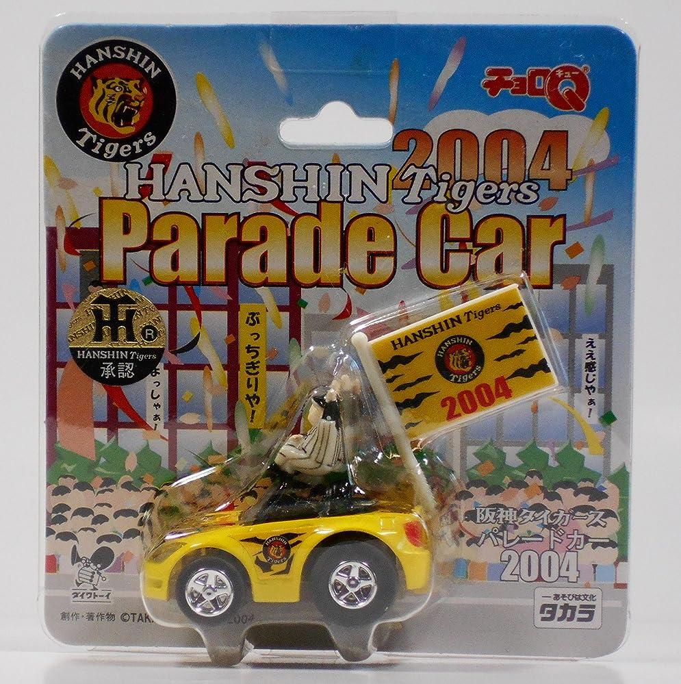 送料マーキー終了するチョロQ 阪神タイガースパレードカー 2004