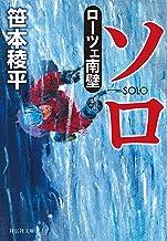 表紙: ソロ ローツェ南壁 (祥伝社文庫)   笹本稜平
