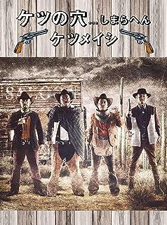 ケツの穴...しまらへん(Blu-ray Disc2枚組)