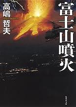 表紙: 富士山噴火 (集英社文庫) | 高嶋哲夫