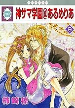 KAMISAMA GAKUEN AT ARMERIA 9 (TOSUISHA ICHI RACI COMICS) (Japanese Edition)