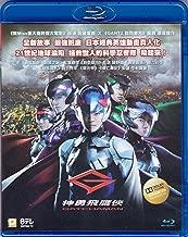 Gatchaman (Region A Blu-ray) (English Subtitled) Japanese movie