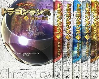ドラゴンランス 全6冊セット