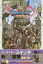 Nintendo Switch版 ドラゴンクエストXI 過ぎ去りし時を求めて S 新たなる旅立ちの書 (Vジャンプブックス(書籍))
