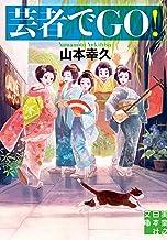 表紙: 芸者でGO! (実業之日本社文庫) | 山本 幸久