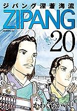表紙: ジパング 深蒼海流(20) (モーニングコミックス) | かわぐちかいじ