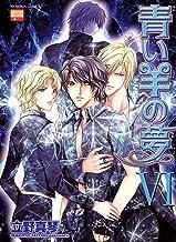 青い羊の夢 6 (花恋)
