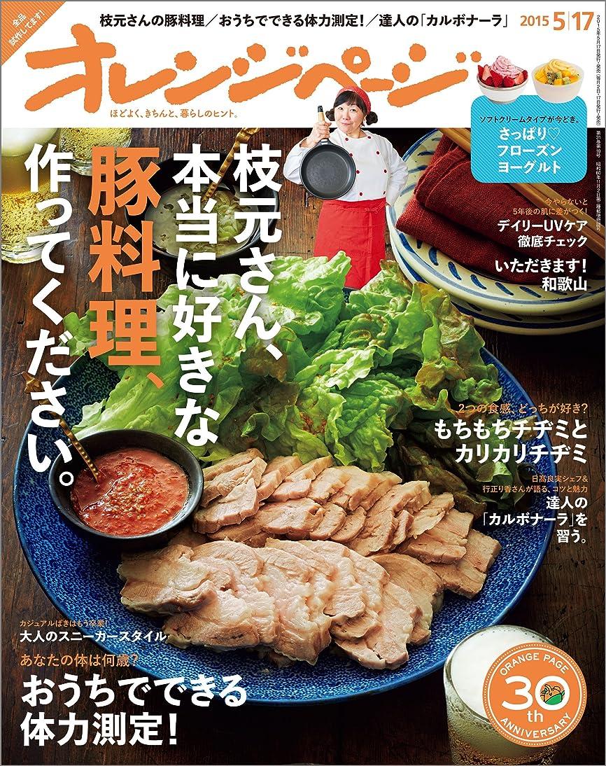 キラウエア山貫通スキッパーオレンジページ 2015年 5/17号 [雑誌]