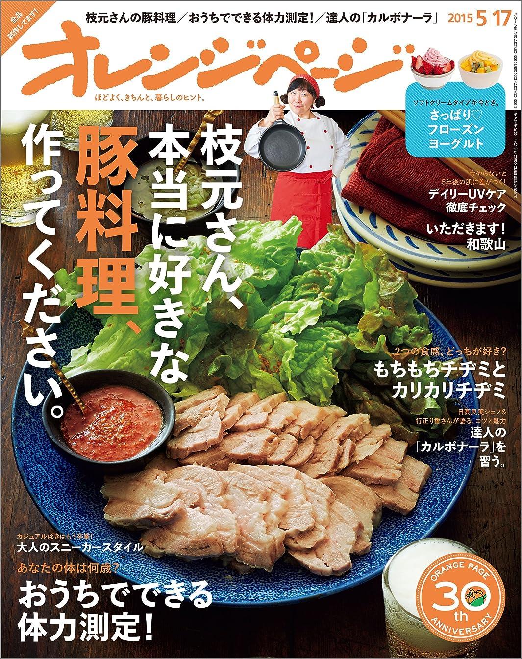 耕すリビングルーム敬意を表してオレンジページ 2015年 5/17号 [雑誌]