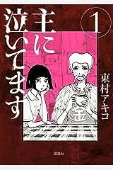 主に泣いてます(1) (モーニングコミックス) Kindle版