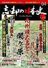 忘却の日本史 九州篇 第4号