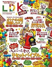 表紙: LDK (エル・ディー・ケー) 2018年10月号 [雑誌] | LDK編集部