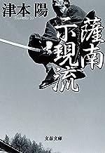 表紙: 薩南示現流 (文春文庫) | 津本 陽
