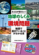 表紙: みんなが知りたい!「地球のしくみ」と「環境問題」 地球で起きていることがわかる本 まなぶっく | 北原 義昭