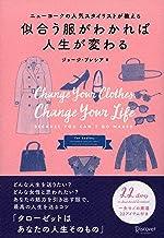 表紙: ニューヨークの人気スタイリストが教える 似合う服がわかれば人生が変わる | ジョージ・ブレシア