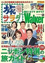 表紙: 朝だ!生です 旅サラダWalker (ウォーカームック)   KansaiWalker編集部