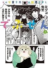 表紙: でぶせん(7) (ヤングマガジンコミックス)   安童夕馬