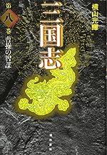 三国志 8 (愛蔵版)