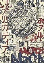 表紙: ホテル・アルカディア (集英社文芸単行本) | 石川宗生