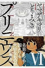 プリニウス 6巻: バンチコミックス45プレミアム Kindle版
