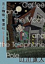 表紙: 月と珈琲、電信柱 シリーズ小さな喫茶店 (ビームコミックス) | 山川 直人