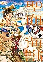 聖血の海獣(2) (ITANコミックス)