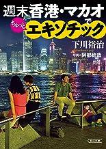 表紙: 週末香港・マカオでちょっとエキゾチック (朝日文庫) | 下川裕冶