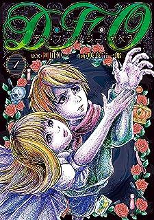 D・F・O/デス・ファンタジー・オペラ(1) (ヤングマガジンコミックス)