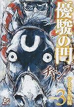 優駿の門チャンプ 3 (プレイコミックシリーズ)