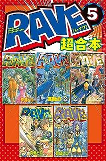 RAVE 超合本版(5) (週刊少年マガジンコミックス)