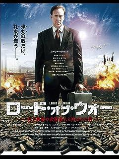 ロード・オブ・ウォー (字幕版)