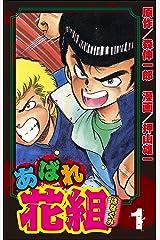 あばれ花組 (1) (ぶんか社コミックス) Kindle版