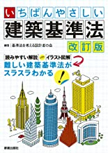 表紙: いちばんやさしい 建築基準法 改訂版 | 基準法を考える設計者の会