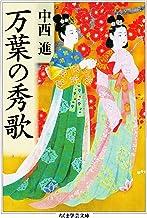 表紙: 万葉の秀歌 (ちくま学芸文庫) | 中西進