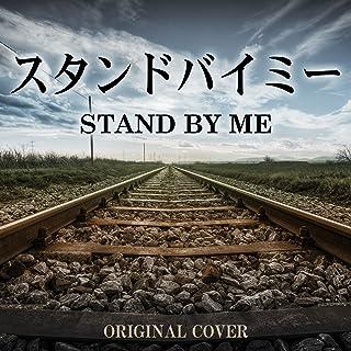 スタンドバイミー ORIGINAL COVER