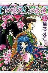 白の悠久 黒の永遠 (上) (ホラーMコミック文庫) Kindle版