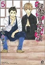 表紙: お参りですよ 5 (GUSH COMICS) | 山本 小鉄子