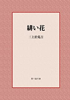 緋い花 (風々齋文庫)
