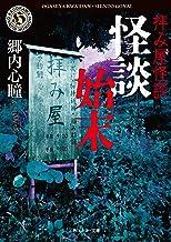 表紙: 拝み屋怪談 怪談始末 (角川ホラー文庫) | 郷内 心瞳