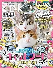 表紙: 晋遊舎ムック ネコDK vol.3 | 晋遊舎