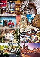 表紙: プラハ 迷宮の散歩道 改訂新版 (地球の歩き方GEM STONE) | 沖島 博美