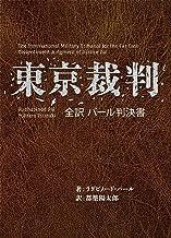 表紙: 東京裁判 全訳 パール判決書 | 都築陽太郎