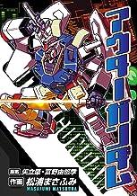 表紙: アウターガンダム (電撃コミックス) | 松浦 まさふみ