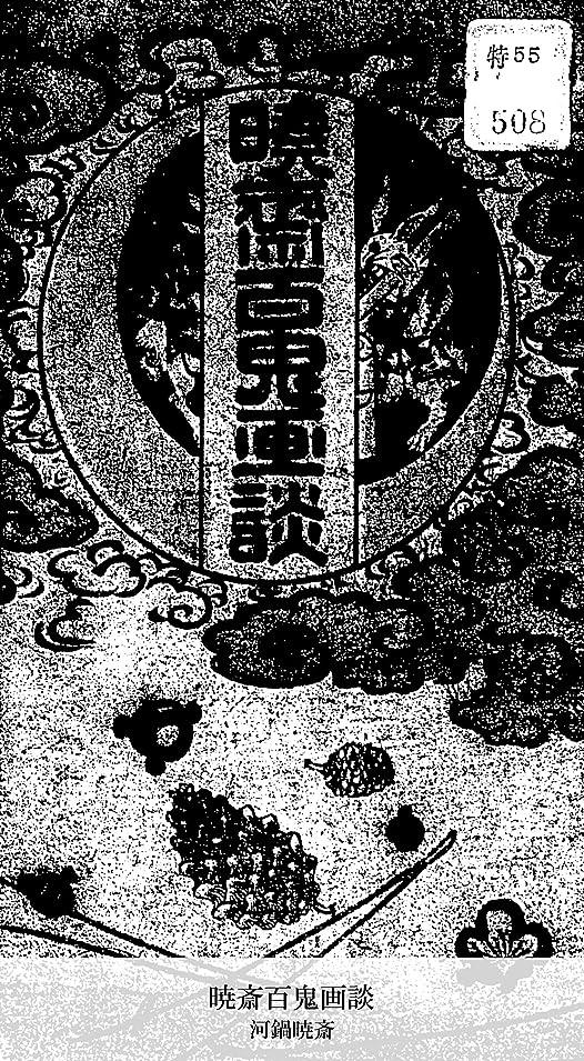 残り理想的小学生暁斎百鬼画談 (国立図書館コレクション)
